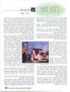 מגזין המוסיקה קומפקט